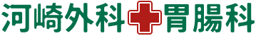 河崎外科胃腸科 ロゴ